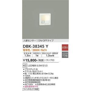 DBK-38345Y 大光電機 照明器具 フットライト DAIKO (DBK38345Y)|shoumei