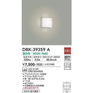 大光電機 DAIKO 照明器具 ブラケット DBK-39359A メーカー保証付き 限定特価
