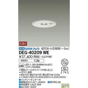 DEG-40209WE 大光電機 照明器具 非常用照明器具 DAIKO (DEG40209WE) shoumei