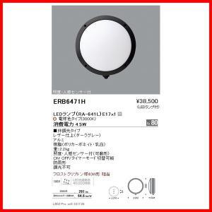 ERB6471H 遠藤照明 照明器具 ブラケット ENDO...