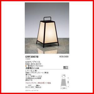 ERF2007B 遠藤照明 照明器具 スタンドライト ENDO...
