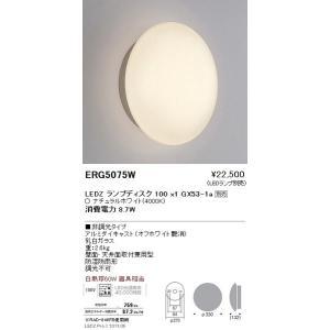 ERG5075W シーリングライト 遠藤照明(ENDO) 照...