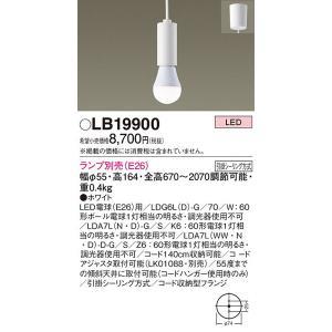 LB19900 パナソニック 照明器具 ペンダント Panasonic|shoumei