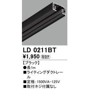 LD0211BT オーデリック 照明器具 他照明器具付属品 ODELIC shoumei