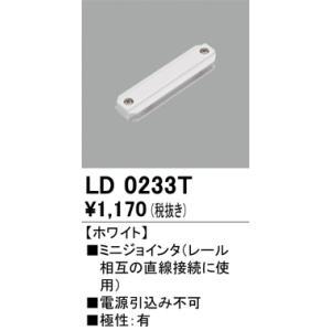 LD0233T オーデリック 照明器具 他照明器具付属品 ODELIC shoumei