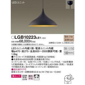 LGB10223LE1 パナソニック 照明器具 ペンダント Panasonic|shoumei