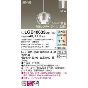 LGB10633LU1 ペンダント パナソニック(Panasonic) 照明器具|shoumei