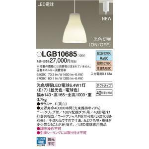 LGB10685 ペンダント パナソニック(Panasonic) 照明器具|shoumei