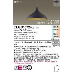LGB10724LU1 ペンダント パナソニック(Panasonic) 照明器具|shoumei