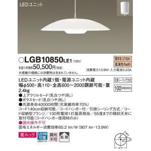 LGB10850LE1 パナソニック 照明器具 ペンダント Panasonic|shoumei