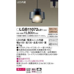 LGB11072LE1 ペンダント パナソニック(Panasonic) 照明器具|shoumei