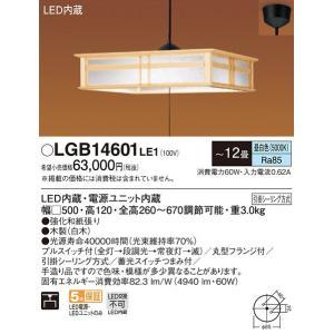 LGB14601LE1 ペンダント パナソニック(Panasonic) 照明器具|shoumei