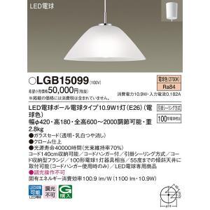 LGB15099 パナソニック 照明器具 ペンダント Panasonic|shoumei