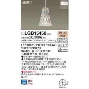 LGB15450 パナソニック 照明器具 ペンダント Panasonic|shoumei
