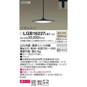 LGB16237LE1 パナソニック 照明器具 ペンダント Panasonic|shoumei
