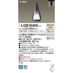 LGB16459 パナソニック 照明器具 ペンダント Panasonic|shoumei