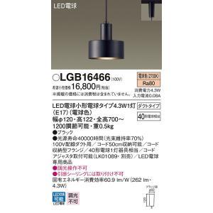 LGB16466 パナソニック 照明器具 ペンダント Panasonic|shoumei