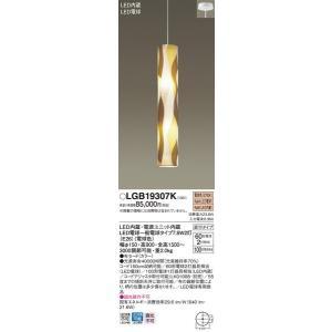 LGB19307K ペンダント パナソニック(Panasonic) 照明器具|shoumei