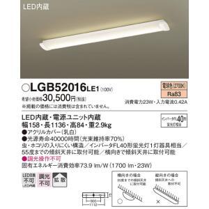 LGB52016LE1 パナソニック 照明器具 キッチンライト Panasonic_送料区分16 shoumei