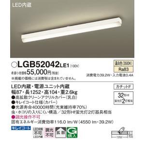 LGB52042LE1 パナソニック 照明器具 キッチンライト Panasonic_送料区分16 shoumei