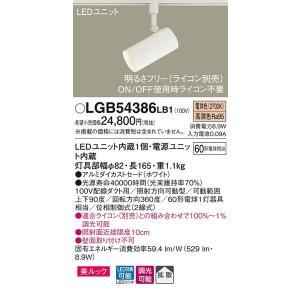 LGB54386LB1 スポットライト パナソニック(Panasonic) 照明器具|shoumei