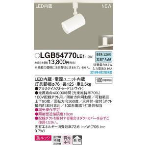 LGB54770LE1 パナソニック 照明器具 スポットライト Panasonic|shoumei