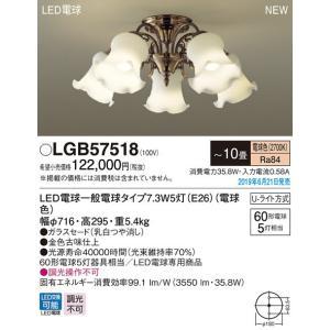 LGB57518 パナソニック 照明器具 シャンデリア Panasonic (旧品番 LGB57514K 後継品)|shoumei