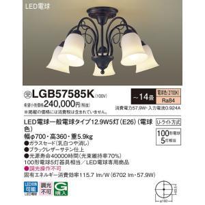 LGB57585K パナソニック 照明器具 シャンデリア Panasonic (旧品番 LGB57585 後継品)_送料区分17|shoumei