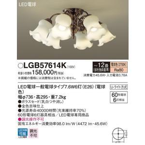LGB57614K パナソニック 照明器具 シャンデリア Panasonic|shoumei