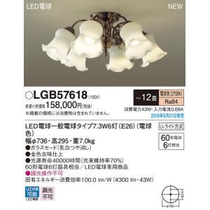LGB57618 パナソニック 照明器具 シャンデリア Panasonic (旧品番 LGB57614K 後継品)|shoumei