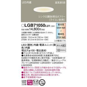 LGB71050LU1 ダウンライト パナソニック(Panasonic) 照明器具