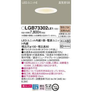 LGB73302LE1 パナソニック 照明器具 ダウンライト Panasonic|shoumei
