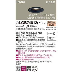 LGB74612LB1 パナソニック 照明器具 ダウンライト Panasonic|shoumei