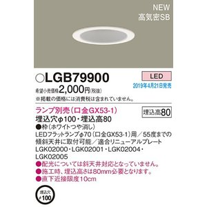 LGB79900 パナソニック 照明器具 ダウンライト Panasonic|shoumei