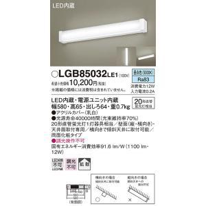 LGB85032LE1 ブラケット パナソニック(Panasonic) 照明器具 shoumei