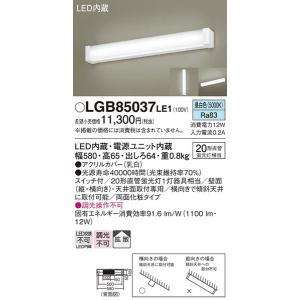 LGB85037LE1 パナソニック 照明器具 キッチンライト Panasonic shoumei