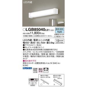 LGB85040LE1 パナソニック 照明器具 キッチンライト Panasonic shoumei