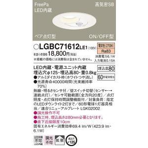 パナソニック Panasonic 照明器具 ダウンライト LGBC71612LE1 メーカー保証付き...