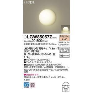 LGW85057Z パナソニック 照明器具 バスライト Panasonic (旧品番 LGW85057K 後継品) shoumei