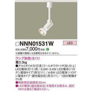 NNN01531W スポットライト パナソニック(Panasonic) 照明器具|shoumei