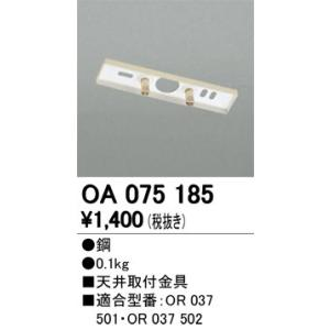 OA075185 オーデリック 照明器具 非常用照明器具 ODELIC|shoumei