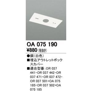 OA075190 オーデリック 照明器具 非常用照明器具 ODELIC|shoumei