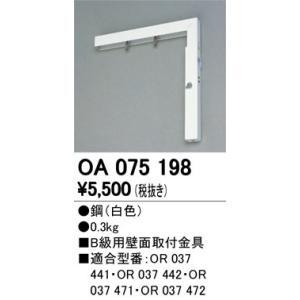 OA075198 オーデリック 照明器具 非常用照明器具 ODELIC|shoumei