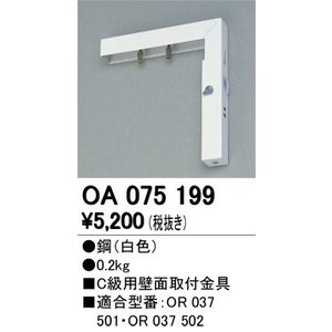OA075199 オーデリック 照明器具 非常用照明器具 ODELIC|shoumei