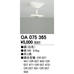 OA075365 オーデリック 照明器具 非常用照明器具 ODELIC|shoumei