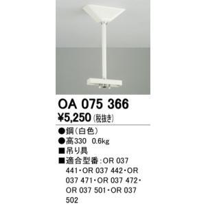OA075366 オーデリック 照明器具 非常用照明器具 ODELIC|shoumei
