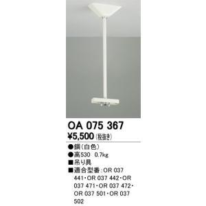 OA075367 オーデリック 照明器具 非常用照明器具 ODELIC|shoumei