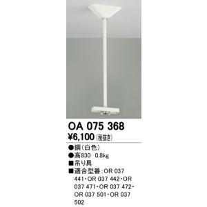 OA075368 オーデリック 照明器具 非常用照明器具 ODELIC|shoumei
