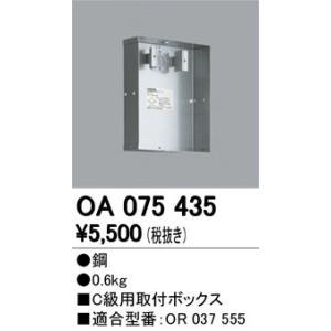 OA075435 オーデリック 照明器具 非常用照明器具 ODELIC|shoumei