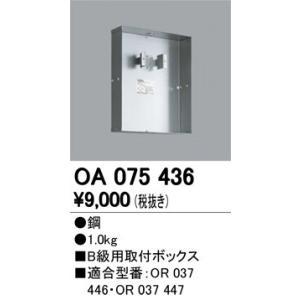 OA075436 オーデリック 照明器具 非常用照明器具 ODELIC|shoumei